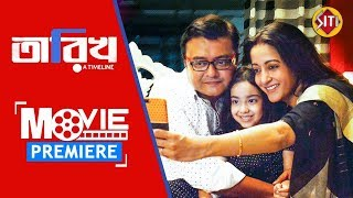 Tarikh | Movie Premiere | Saswata Chatterjee | Ritwick | Raima Sen | Churni Ganguly | Bengali Film