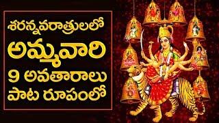 శరన్నవరాత్రులలో అమ్మవారి 9 అవతారాలు పాట రూపంలో | Sharannavaratrulu | Eagle Media Works