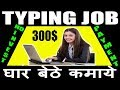 [ HINDI ]How to earn money online by typing jobs without investment daily payment