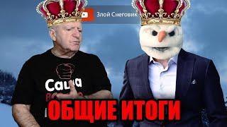 ОБЩИЕ ИТОГИ Чемпионат России по Фигурному Катанию 2021 в Челябинске