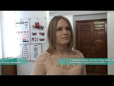 Телеканал АНТЕНА: У Черкаському художньому музеї відкрили виставку студентських робіт