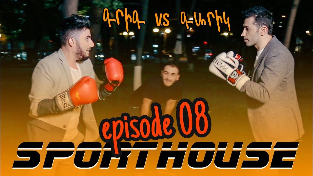 Download Sport House - Episode 08 /Grig, Rob, Armen, Karen/ Garik Papoyan