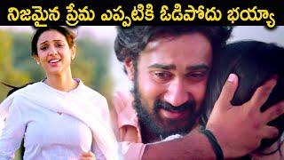 Paperboy movie Best Heart Touching Love & Emotational Climax Scene | Santosh Sobhan | Riya Suman
