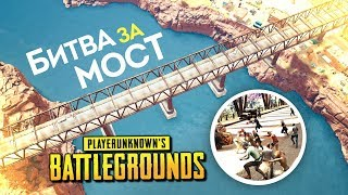 50 ЛЮДЕЙ НА МОСТУ! КУЛАЧНЫЙ БОЙ! БИТВА ЗА МОСТ В PLAYERUNKNOWN'S BATTLEGROUNDS - PUBG ПРИКОЛЫ