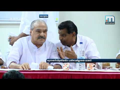 Oommen Chandy, KM Mani Share Stage In Kottayam| MathrubhumiNews