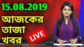 Bangla News Today 15 August 2019   BD News Today   Bangladesh News Today   Bangla TV News Today