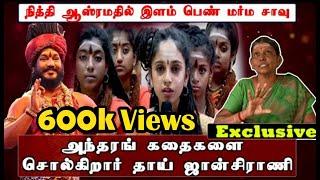 நித்தியானந்தா ஆஸ்ரமத்தின் அந்தரங்க உண்மைகளை உடைக்கிறாா் ஜான்சிராணி  | Nithi Exclusive interview