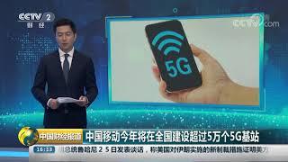 [中国财经报道]中国移动今年将在全国建设超过5万个5G基站|CCTV财经