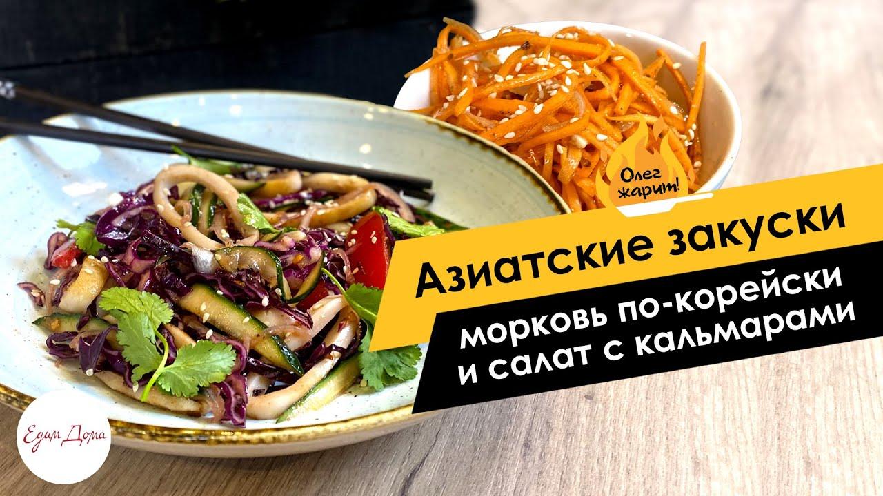 Азиатские закуски: морковь по-корейски и салат с кальмарами 🔥 ОЛЕГ ЖАРИТ!
