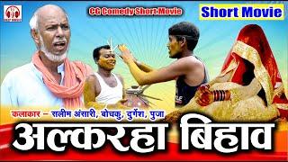 अलकरहा बिहाव II Alkarha Bihav II CG Comedy Movie II Salim Ansari & Bochku II DEEP MUSIC