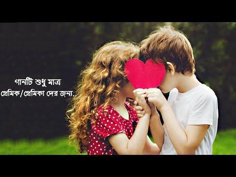 কাউকে ভালবেসে থাকলে গানটি শুনুন !! New Bangla Song 2019 | Rahat Ft. Niloy | Official Song