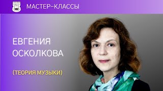 Evgenia Oskolova's Music Theory open lesson № 2