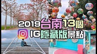 【旅遊】2019台南13大私房IG景點祕密景點實地拍攝分享Tainan Hot Spot - 阿滿生活|ManLife -