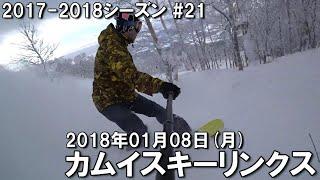 スノー2017-2018シーズン21日目@カムイスキーリンクス】 ぼくのふゆや...