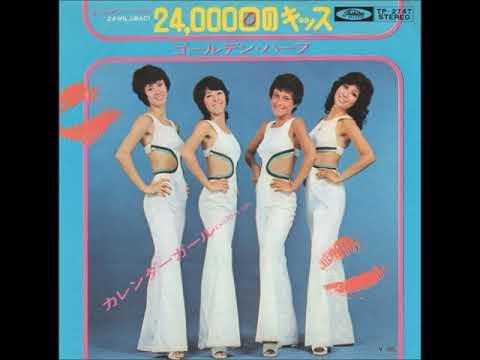 ゴールデン・ハーフ/ゴールデン・ハーフの24,000回のキッス (1972年)
