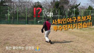 사회인야구) 야구초보자들의 투수던지기연습 1편