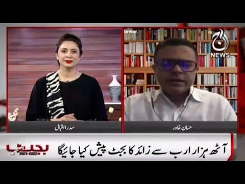 Aaj Pakistan with Sidra Iqbal | Federal Budget 2021-22 | 11th June 2021 | Aaj News | Part-1