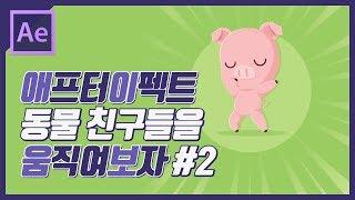 #2. 애프터이펙트 애니메이션, 동물 친구들을 움직여보자 (에펙 왕초보 환영) cc 2018 강좌