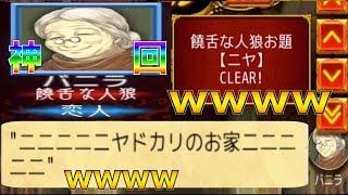 【人狼ジャッジメント神回】「ニヤ」をヤドカリで言った結果wwwwww【人狼J実況】 thumbnail