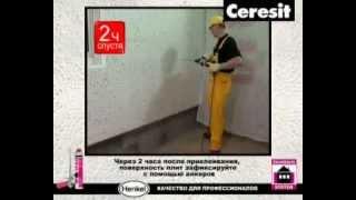 Видеоуроки по ремонту квартир.  Как использовать смесь Ceresit CT 84
