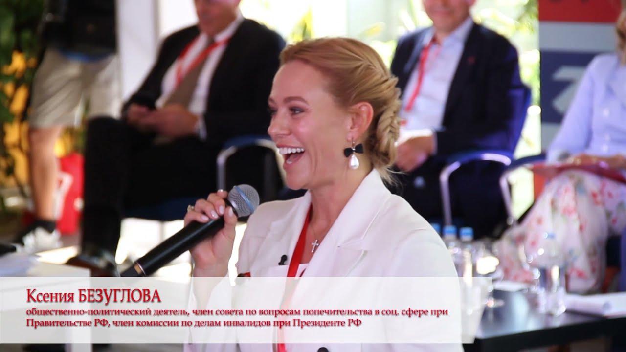 Ксения Безуглова на Очередном съезде Партии Роста
