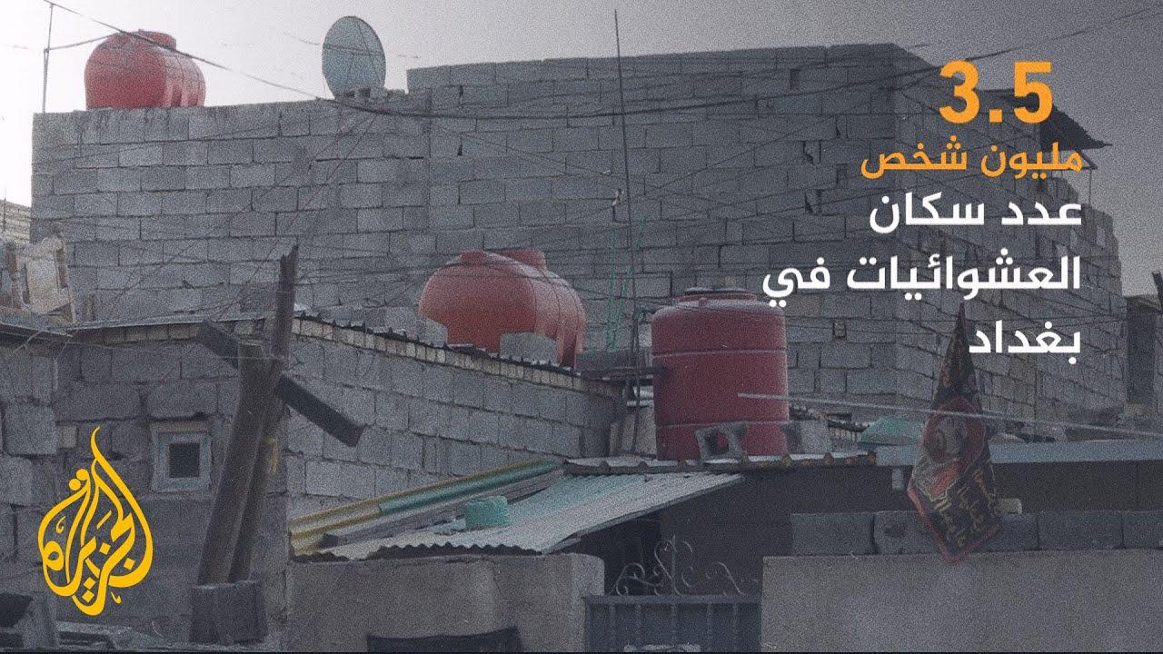 حملة حكومية لرفع عشوائيات سكنية في العاصمة بغداد