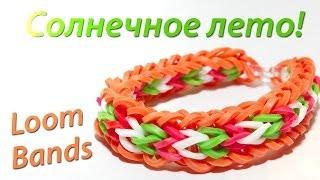 Радужное лето | Браслет из Rainbow Loom Bands. Урок 9