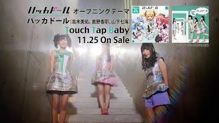 公式HP:http://hackadoll-anime.com/ 公式Twitter:https://twitter.com/hackadoll_anime 「ハッカドール THE あにめ~しょん」 OP主題歌「Touch Tap Baby」(ハッカドール: ...