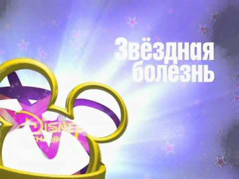 Now on Disney Channel Russia - Starstruck