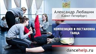 №371 Композиция и постановка танца. Александр Любашин, Санкт-Петербург