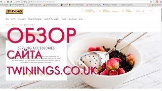 Обзор сайта http://www.twinings.co.uk/ Настоящий английский чай!