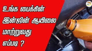 How to change Bike engine oil |Tamil Today Motors