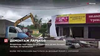 """В Москве у станции метро """"Щукинская"""" начали сносить торговые павильоны"""