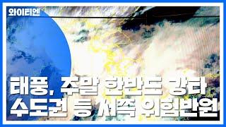 태풍 '링링', 주말에 한반도 강타...모레까지 200mm 폭우 / YTN