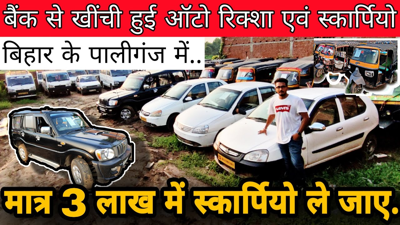 बैंक से खींची हुई ऑटो रिक्शा, स्कार्पियो | AUCTION CARS FOR SALE IN PALIGANJ BIHAR | PATNA CAR BAZAR