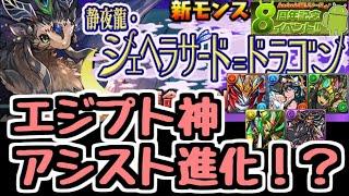 【パズドラ】エジプト神が武器化する!? シェヘラザード=ドラゴンが登場! Android版リリース8周年記念イベント!!