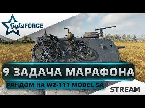 ⭐9 ЗАДАЧА МАРАФОНА ⭐РАНДОМ НА WZ-111 MODEL 5A⭐