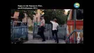На российские экраны вышло роуд-муви «Курьер из рая»