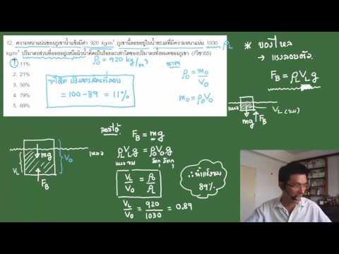 เฉลยข้อสอบฟิสิกส์ 7วิชาสามัญ2555 (ข้อ11-19)