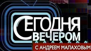 Сегодня вечером с Андреем Малаховым 21.11.2015