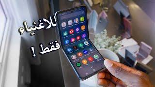 Samsung Galaxy Z Flip | مراجعة سامسونج جالكسي زيد فليب