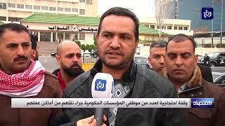 احتجاج عدد من موظفي المؤسسات الحكومية بسبب نقل اماكن عملهم - (28-12-2017)