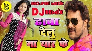 Hawa delu na apna yaar ke | khesari lal yadav new bhojpuri dj song remix - vdj sonu ➤ by : channel link https://goo.gl/...