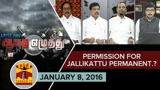 Ayutha Ezhuthu : Permission for Jallikattu ; Is it Permanent..? (8/1/2016) - ThanthI TV