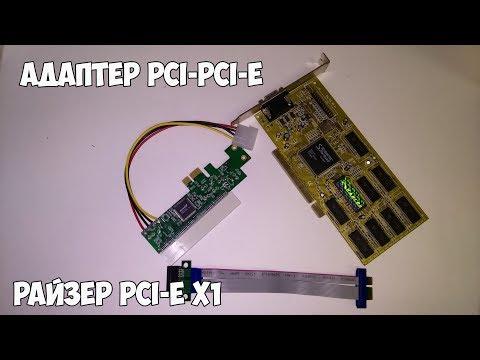 💻Устанавливаем старую карту PCI в новую материнскую плату при помощи райзера PCI-E!