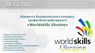 Конкурс професійної майстерності Worldskills Ukraine