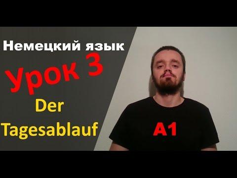 Немецкий язык - уроки онлайн!