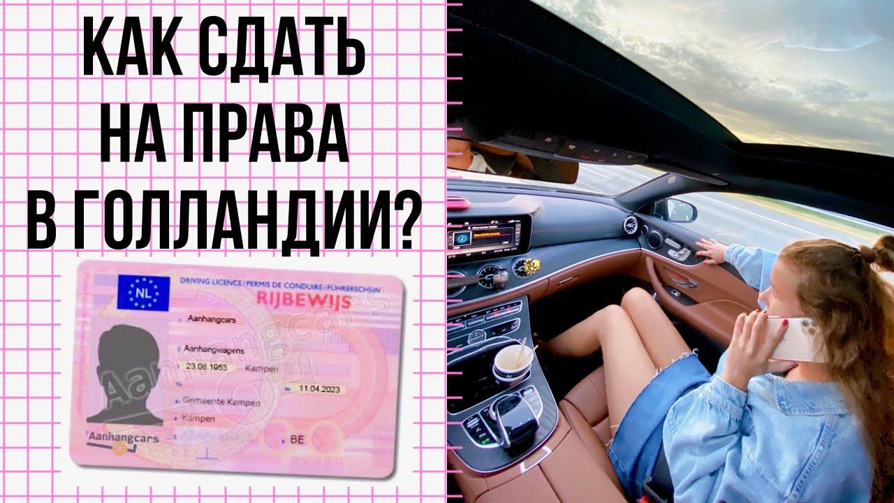 Поздравление с правами водительскими