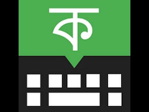 Assamese Keyboard for Windows 7 , 8 , 10