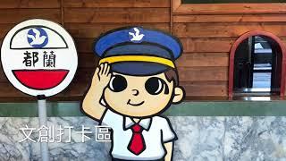 來自台東的旅人驛站旅宿連鎖,各營運點之簡介.